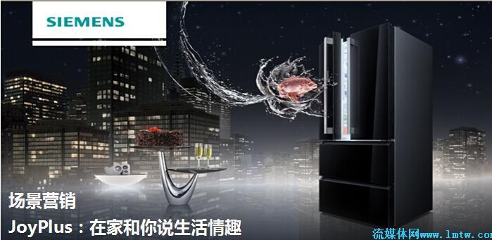 【案例分享】智能电视广告——西门子电冰箱