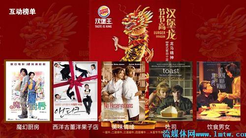 智能大屏广告案例——汉堡王——互动榜单图片