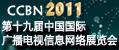 CCBN2011—第十九届中国国际广播电视信息网络展览会