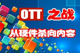 OTT之战从硬件杀向内容
