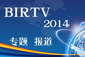 BIRTV2014专题报告