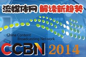 CCBN2014