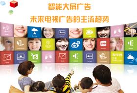 智能大屏广告——未来电视广告的主流趋势