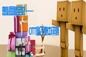 OTT盒子集中评测