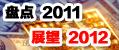 盘点2011展望2012