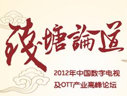 2012中国数字电视及OTT产业