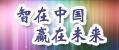 中国智能多媒体开放式平台峰会